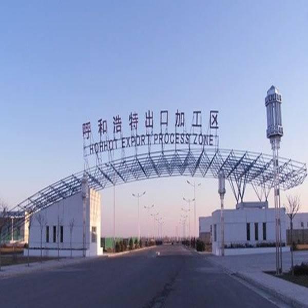 内蒙古呼和浩特出口加工区