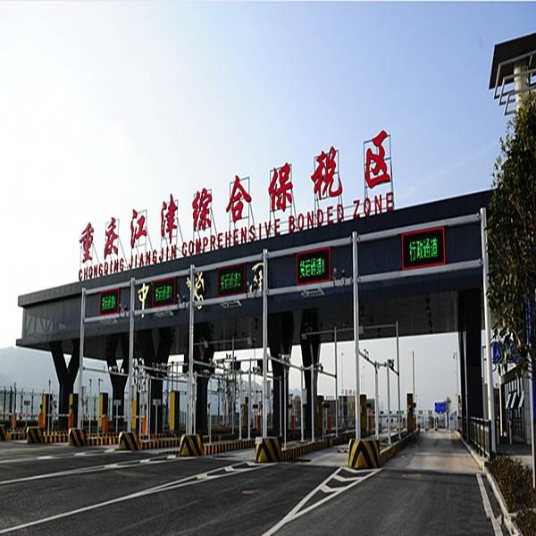 重庆江津综合保税区