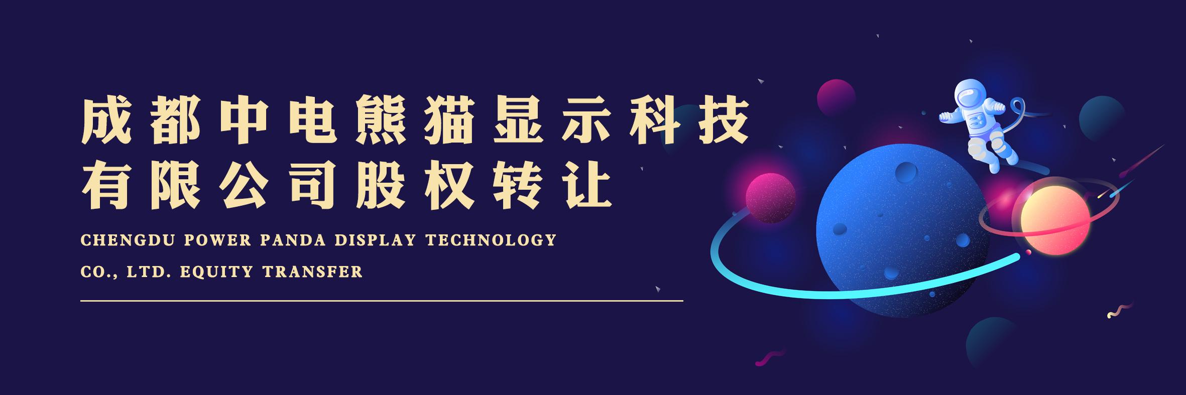 成都中电熊猫显示科技有限公司股权转让