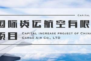 中国国际货运航空有限公司增资项目