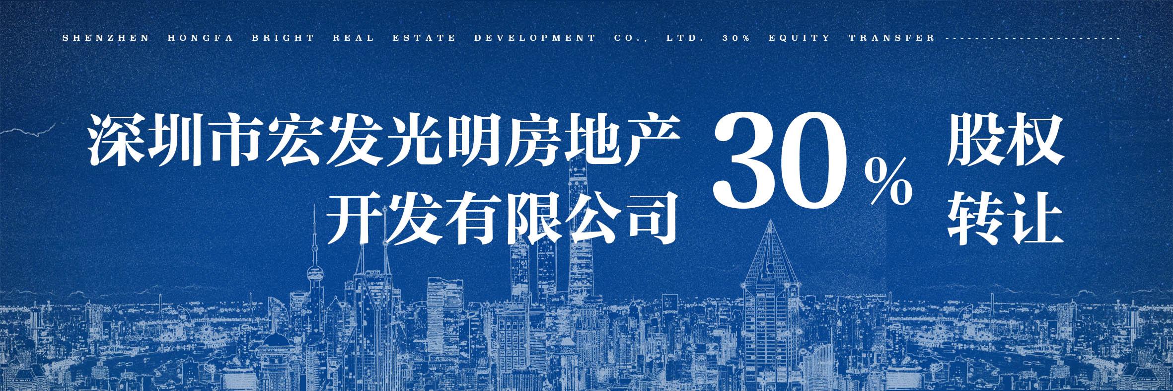 深圳市宏发光明房地产开发有限公司30%股权转让