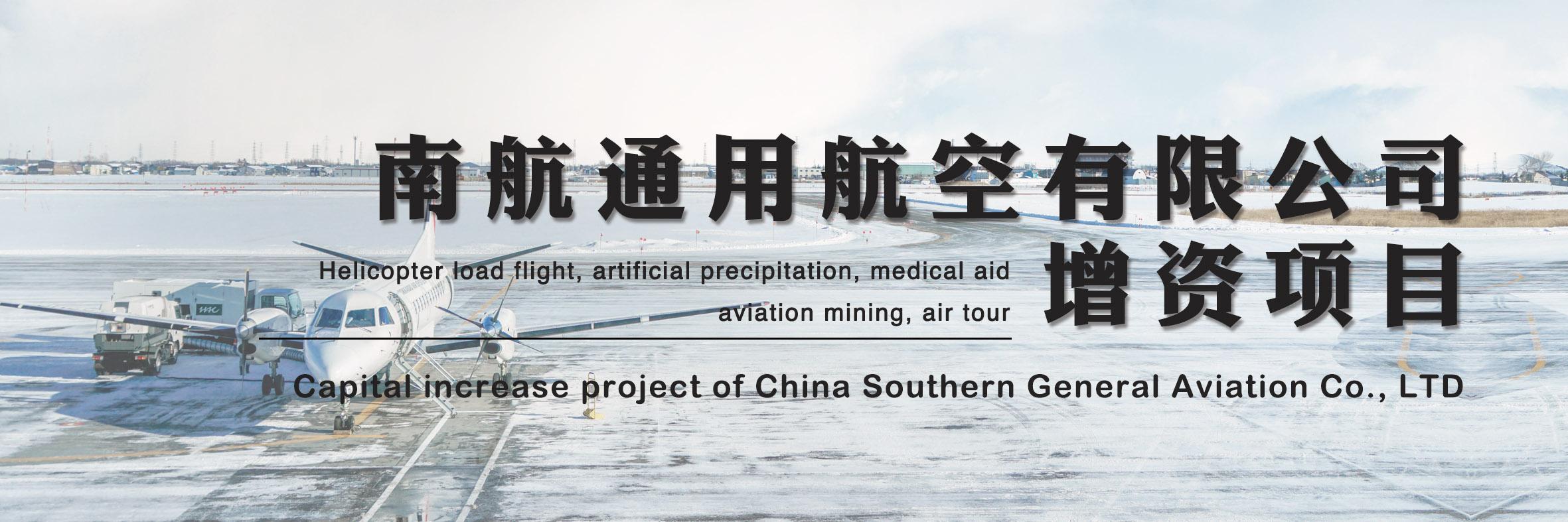 南航通用航空有限公司增资项目