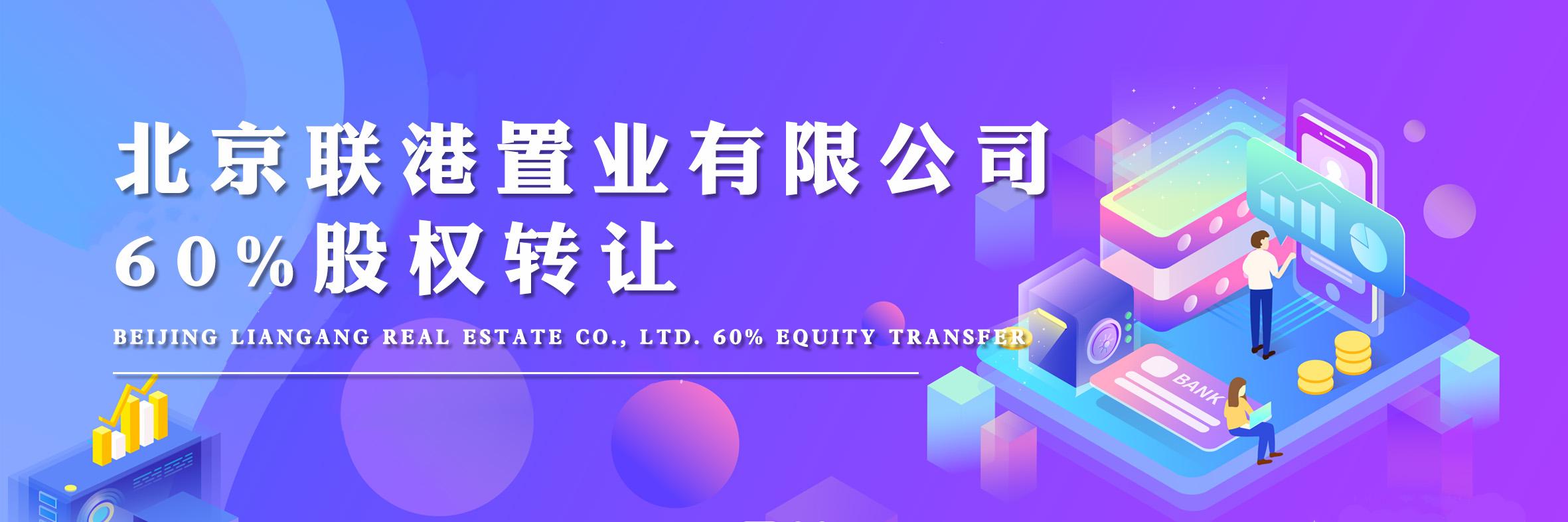 北京联港置业有限公司60%股权转让