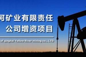 青海黄河矿业有限责任公司增资项目
