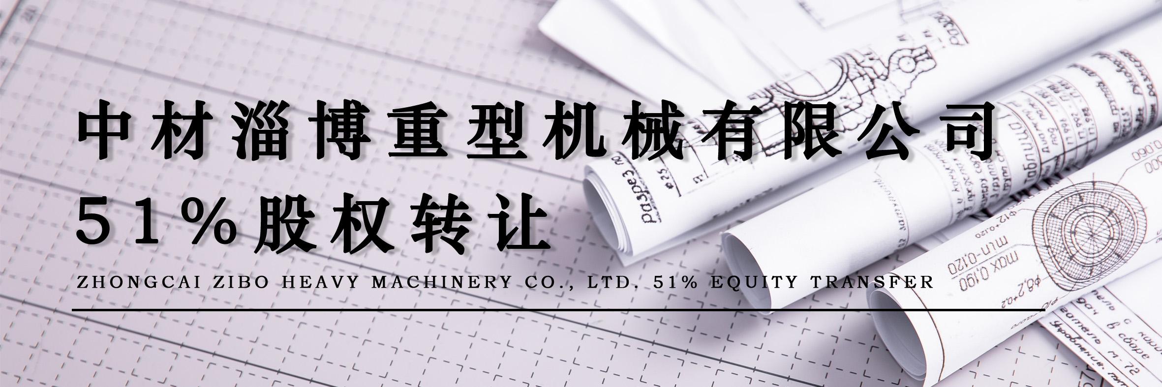 中材淄博重型机械有限公司51%股权转让