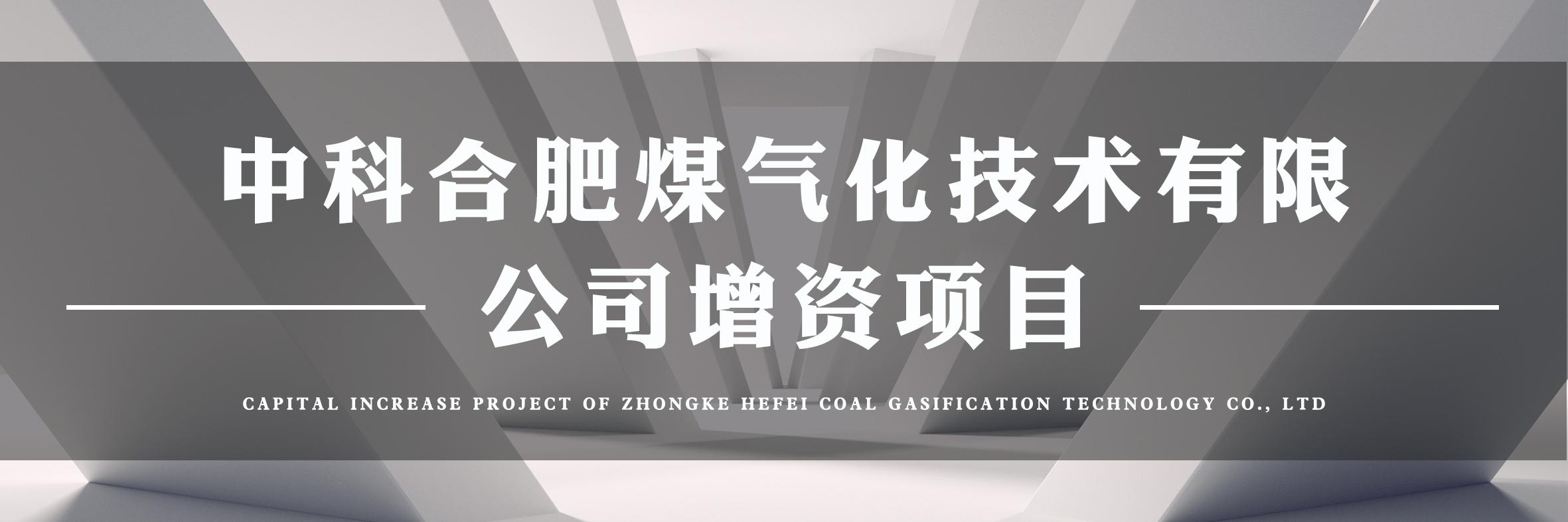 中科合肥煤气化技术有限公司增资项目