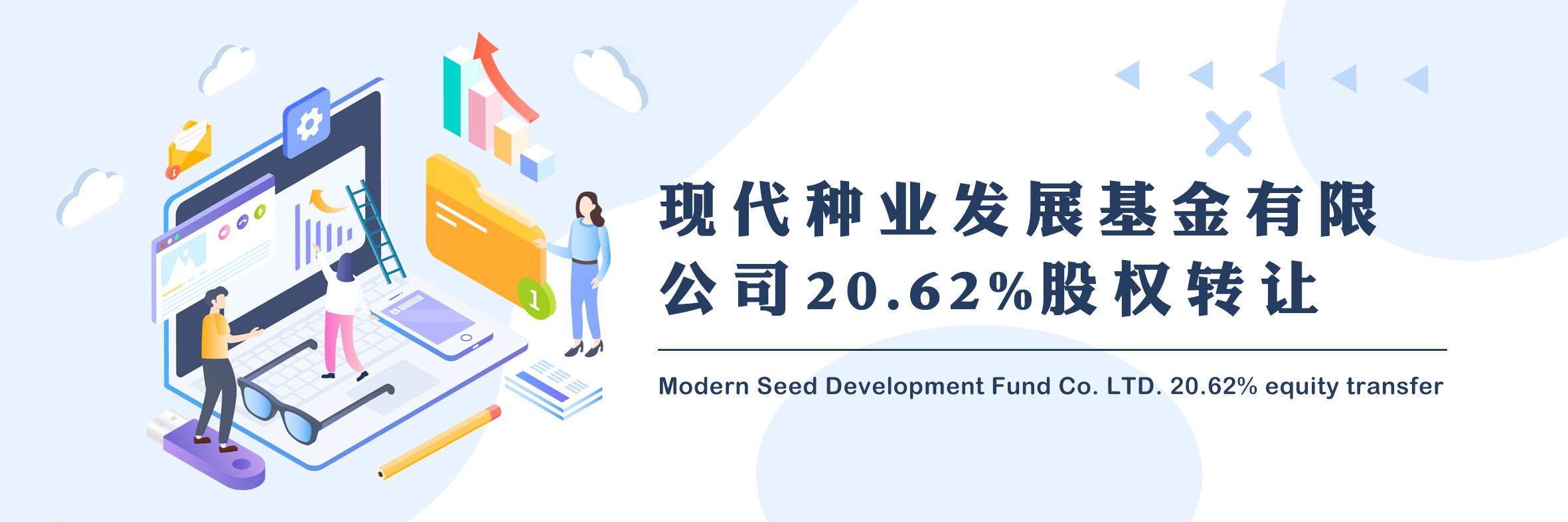 现代种业发展基金有限公司20.62%股权转让
