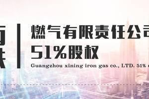 广西宁铁燃气有限责任公司51%股权转让