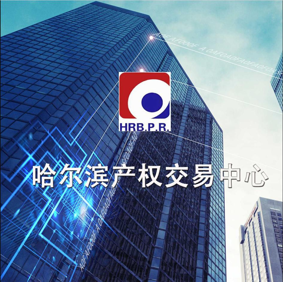 哈尔滨产权交易中心