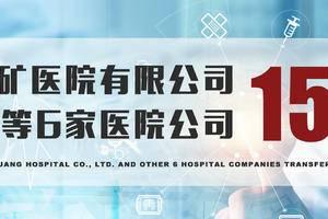 鸡西鸡矿医院有限公司等6家医院公司15%股权转让