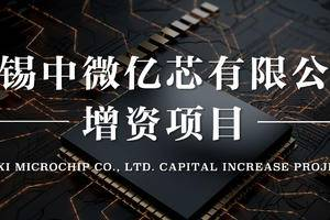 无锡中微亿芯有限公司增资项目