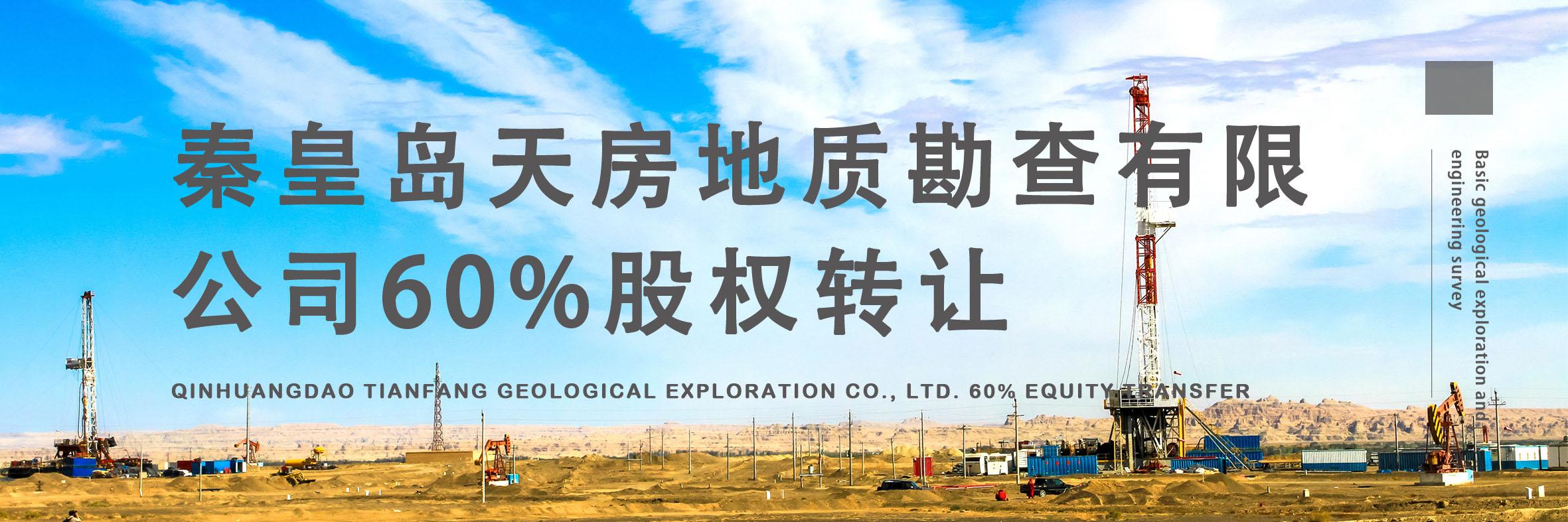 秦皇岛天房地质勘查有限公司60%股权转让