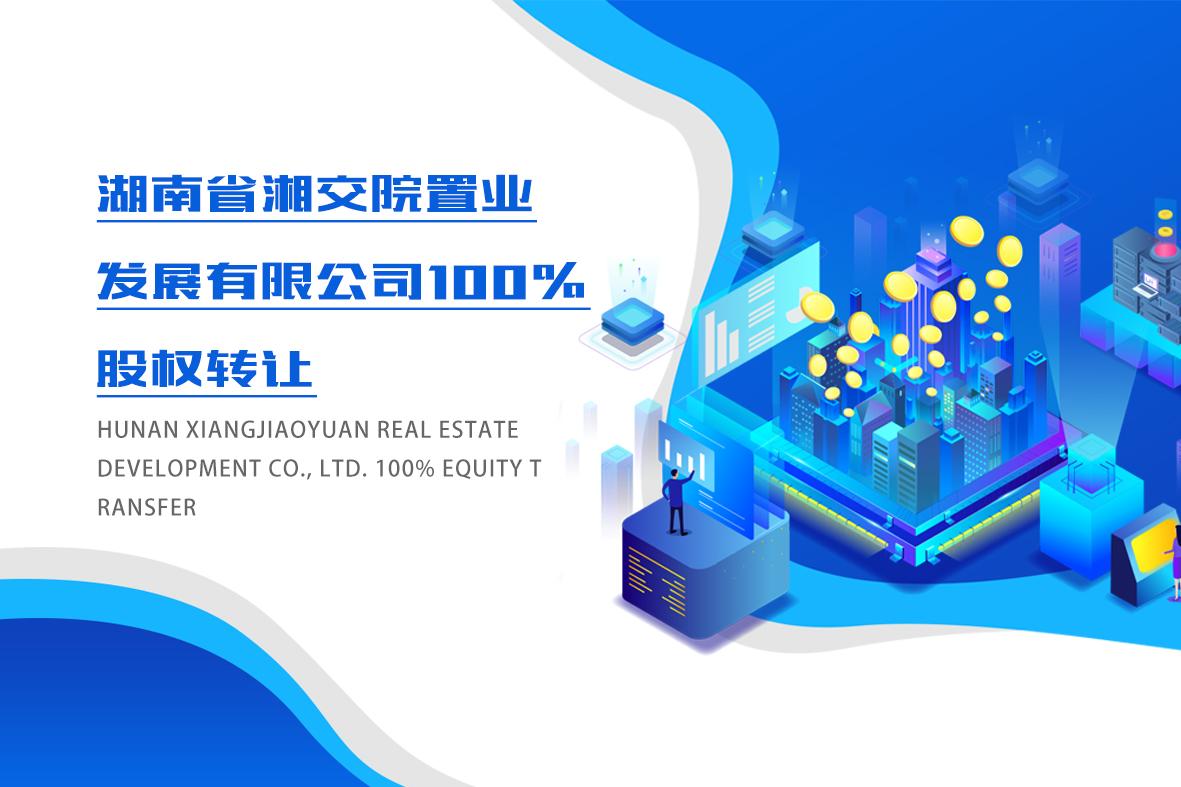 湖南省湘交院置业发展有限公司100%股权转让