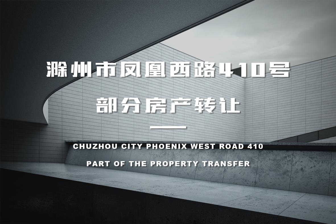 滁州市凤凰西路410号部分房产转让