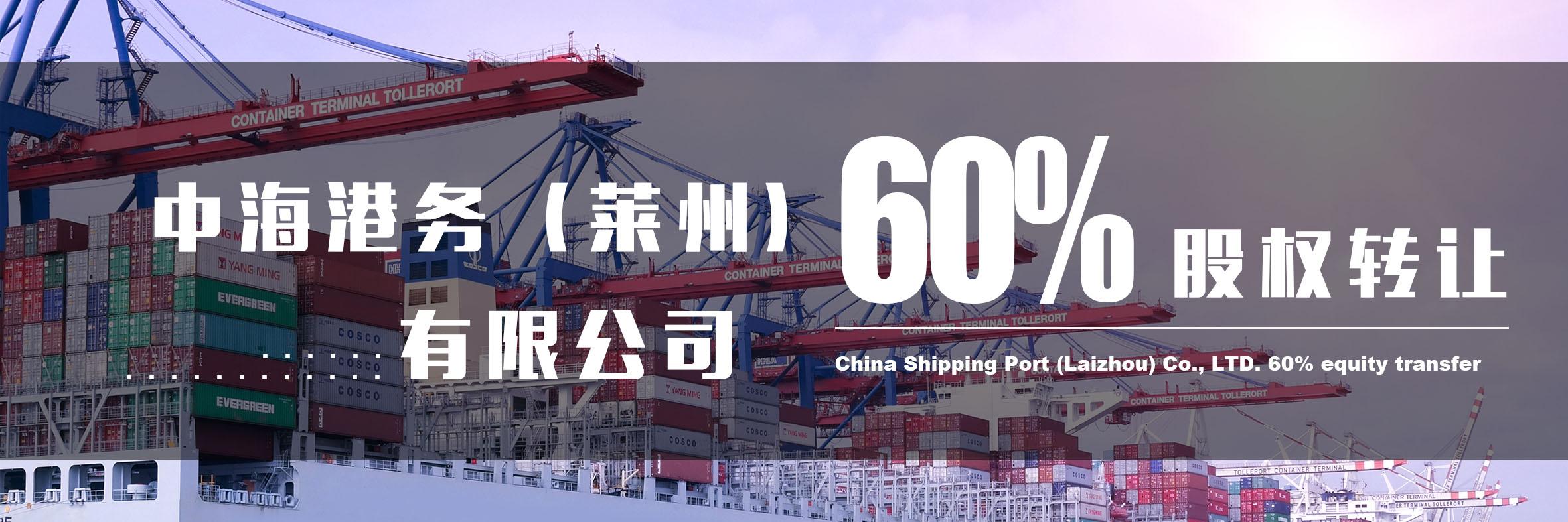 中海港务(莱州)有限公司60%股权转让
