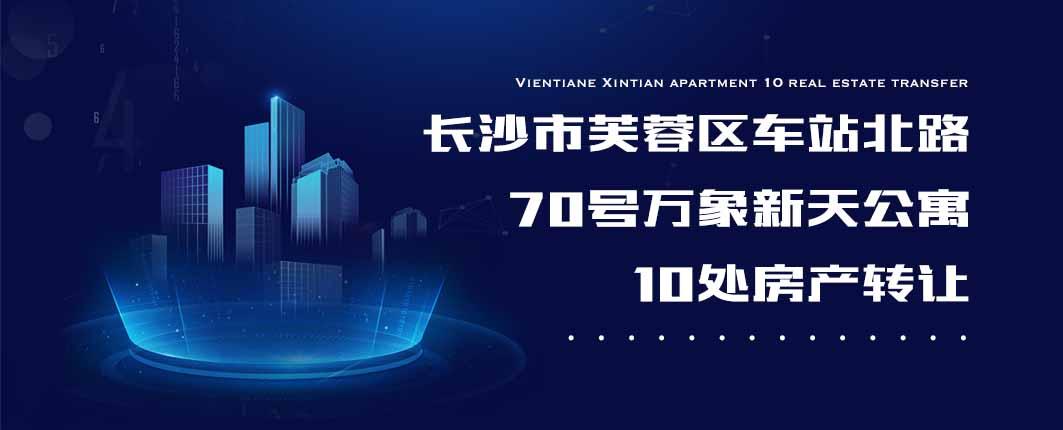 长沙市芙蓉区车站北路70号万象新天公寓10处房产转让
