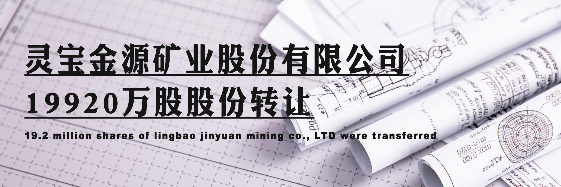 灵宝金源矿业股份有限公司19920万股股份转让