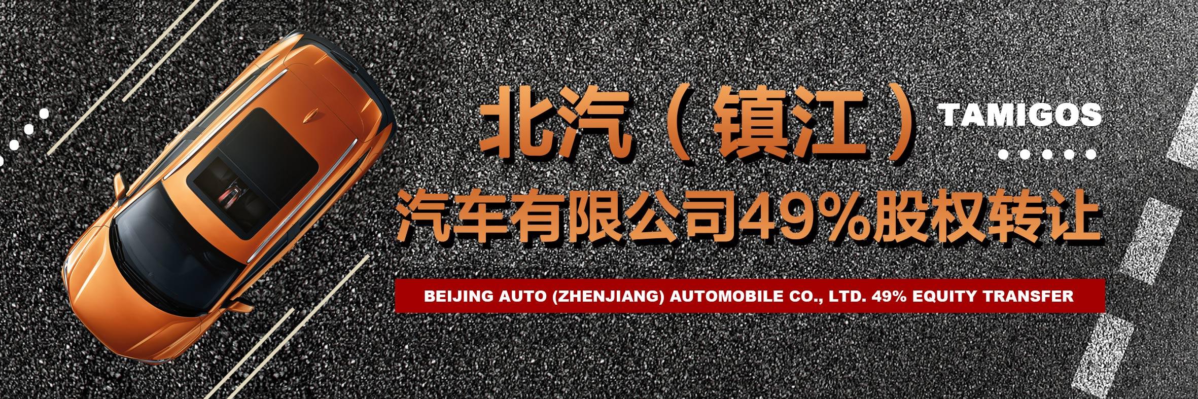 北汽(镇江)汽车有限公司49%股权转让