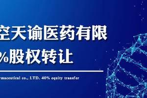 陕西航空天谕医药有限公司40%股权转让