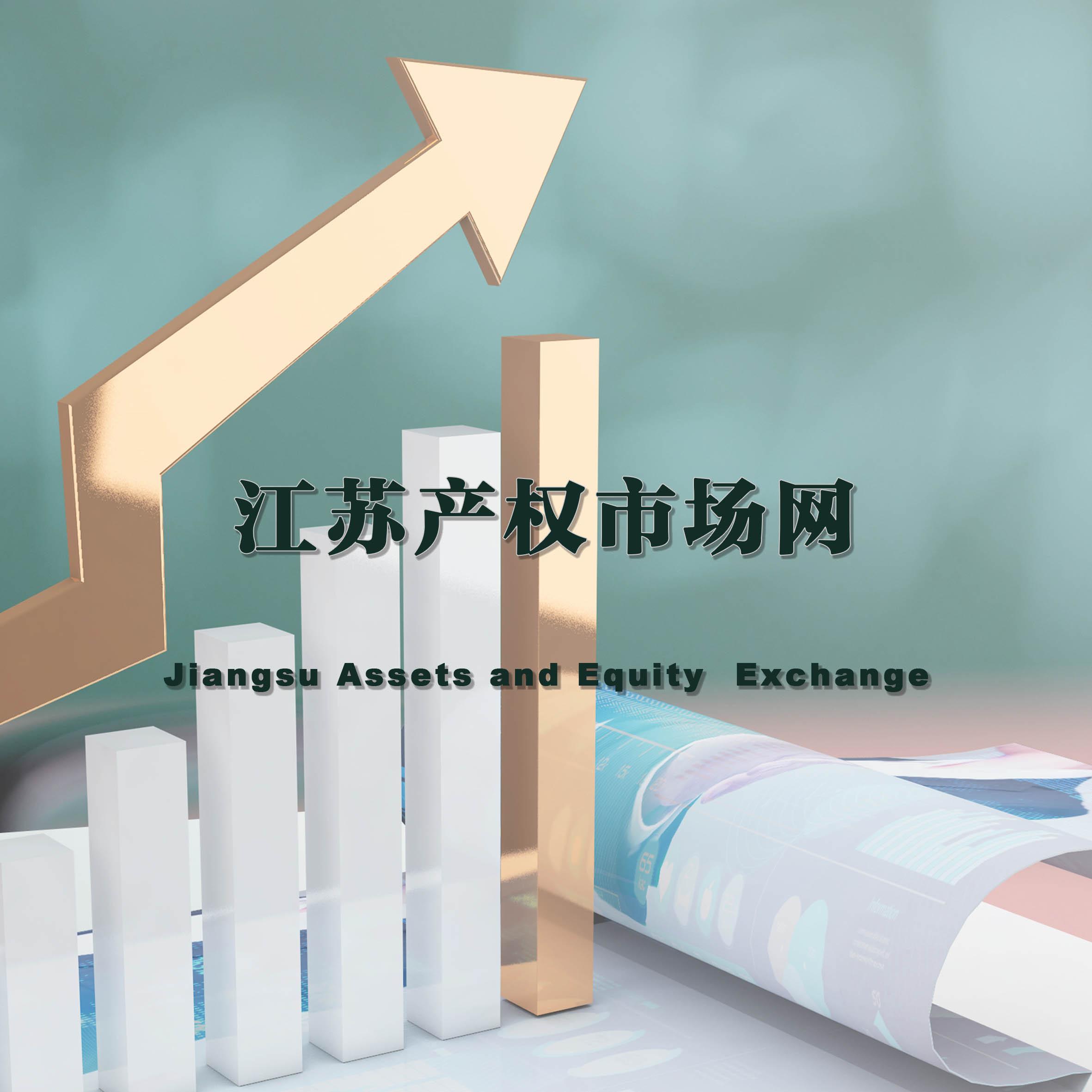 江苏产权市场网