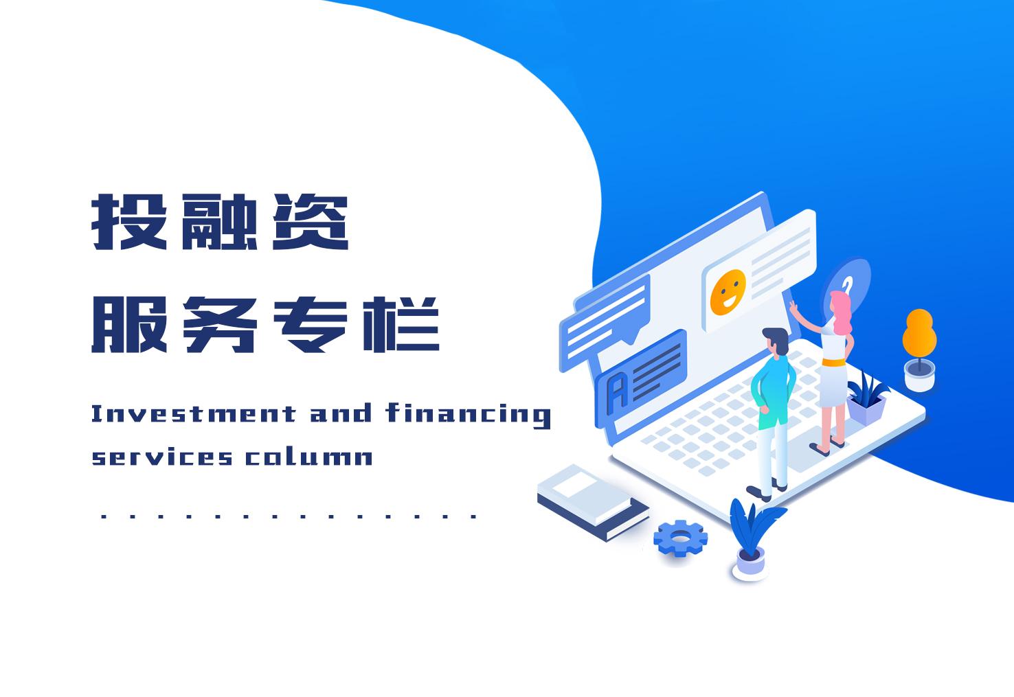 投融资项目信息资讯