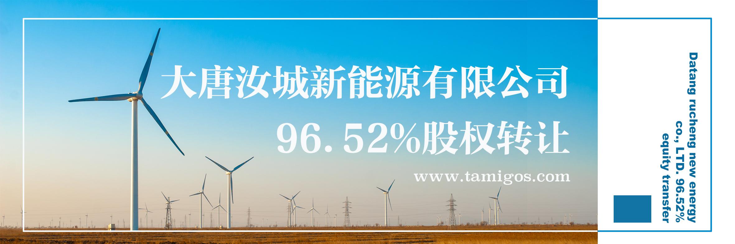 大唐汝城新能源有限公司96.52%股权转让