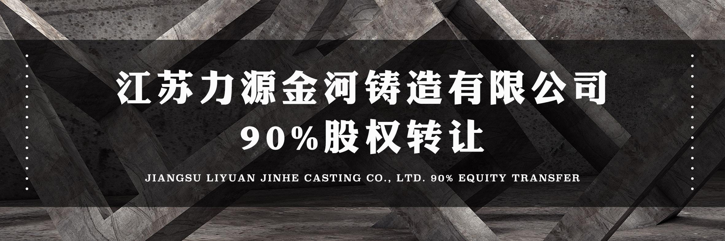 江苏力源金河铸造有限公司90%股权转让