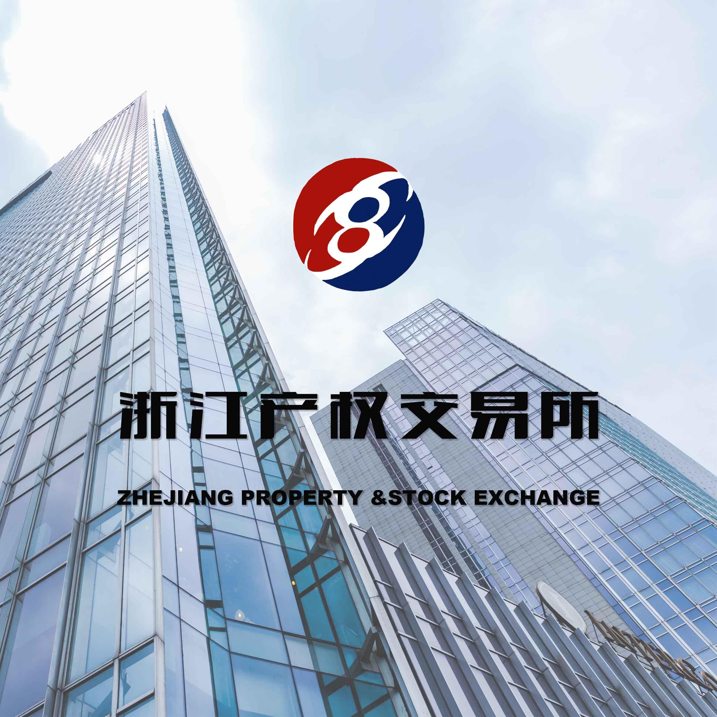 浙江产权交易所
