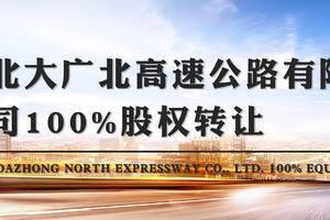 湖北大广北高速公路有限责任公司100%股权转让