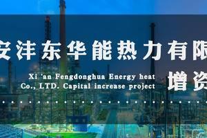 西安沣东华能热力有限公司增资项目