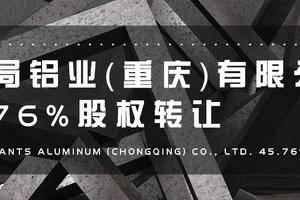 招商局铝业(重庆)有限公司45.76%股权转让