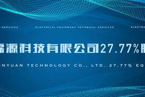 四川瀚霖源科技有限公司27.77%股权转让