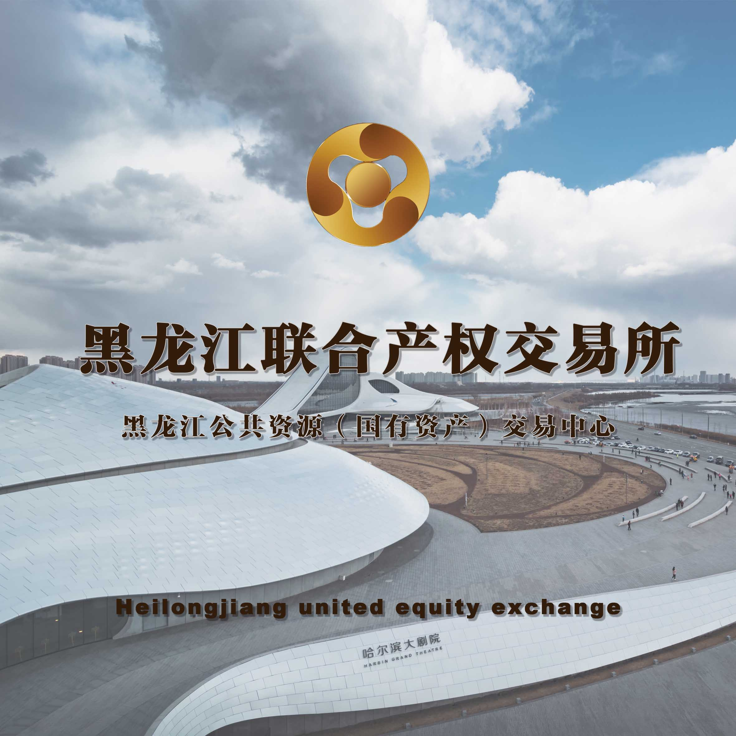 黑龙江联合产权交易所