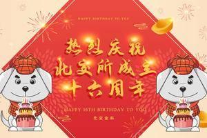 热烈庆祝北交所成立十六周年
