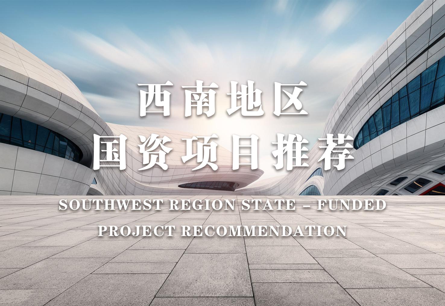西南地区国资项目推荐