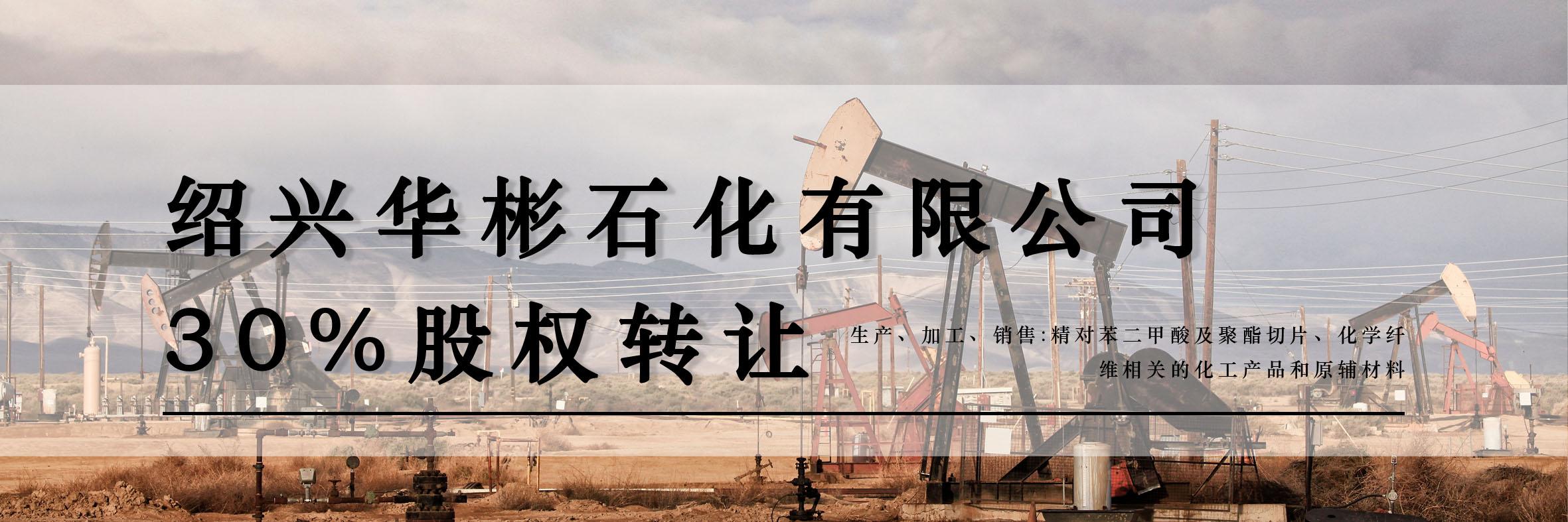 绍兴华彬石化有限公司30%股权转让