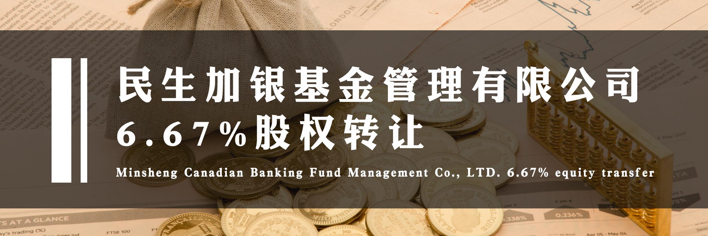 民生加银基金管理有限公司6.67%股权转让