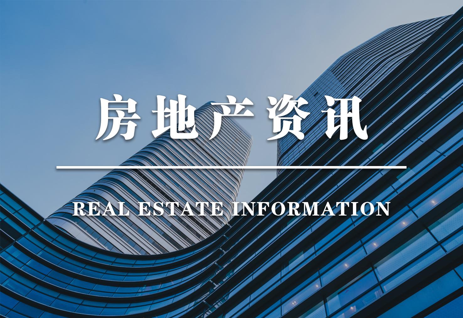 房地产资讯