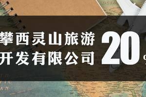 四川省攀西灵山旅游投资开发有限公司20%股权转让