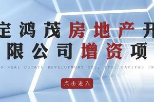 保定鸿茂房地产开发有限公司增资项目