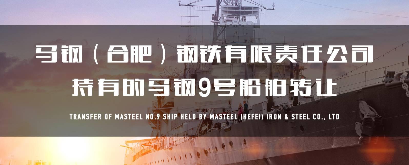 马钢(合肥)钢铁有限责任公司持有的马钢9号船舶转让