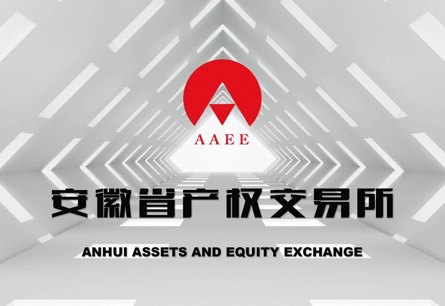 安徽产权交易中心
